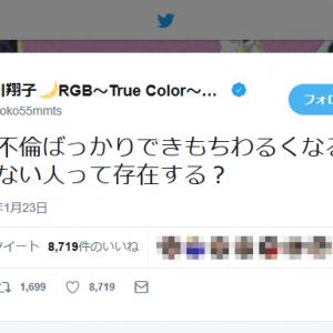 中川翔子さん「世の中不倫ばっかりできもちわるくなる 不倫しない人って存在する?」ツイートし反響