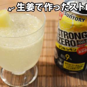 """ストロングゼロレモンにすりおろし生姜を入れて""""生姜ストロー""""で飲んだら全身がカーッとなる衝撃のウマさ!"""