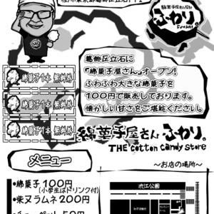 「綿菓子屋さん ふわり。」34のおっさん奮闘記――「小学生姉妹」のデザインした缶バッヂが人気商品に!?(7月29日)