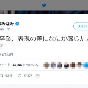 AKB48峯岸みなみさん「脱退と卒業、表現の差になにか感じた方がいいの…?」 欅坂46メンバーの脱退・卒業発表に