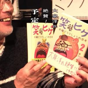 藤やんエッセイ『笑ってる場合かヒゲ』発売決定! 週刊チャンネルウォッチ 1/24号