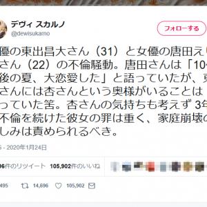 デヴィ夫人が東出昌大さんと唐田えりかさんの不倫騒動についてツイートし「いいね」が10万を超える反響