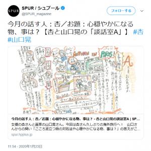 「心穏やかになる物、事は?」 雑誌『SPUR』での杏さんの素敵な絵手紙の連載が話題に