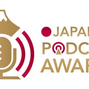 〈JAPAN PODCAST AWARDS〉選考委員全7名決定
