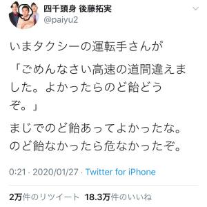 四千頭身・後藤拓実さん「まじでのど飴あってよかったな。のど飴なかったら危なかったぞ」ツイートが大反響で本人も困惑!?
