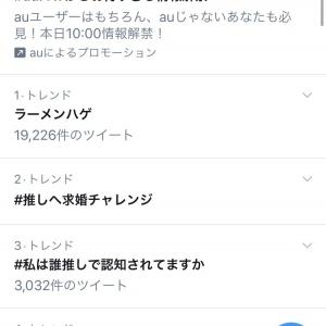 『らーめん才遊記』ドラマ化で芹沢役が鈴木京香さん 「ラーメンハゲ」がTwitterのトレンド1位に