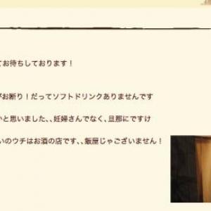 """""""妊婦さん居酒屋騒動"""" ネットの声とその裏側"""