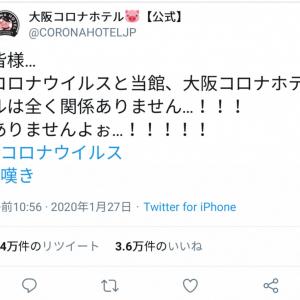 「コロナウイルスと当館は全く関係ありません」 風評被害に大阪のホテルが嘆きのツイート