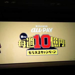 スマホ決済「au PAY」で決済金額の20%を毎週10億円分還元するキャンペーンを2月開始へ 「au WALLET」アプリは「au PAY」アプリへ改称しスーパーアプリ化目指す