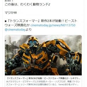 『ビーストウォーズ』映画化の可能性に声優・山口勝平さんも反応 SNSには「日本語版のアドリブOKにして」「円盤に吹き替えフリーダム版入れてくれたら絶対買う」の声