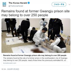 韓国・光州の刑務所跡地で発見された遺骨は250人分以上 韓国英字紙が報道