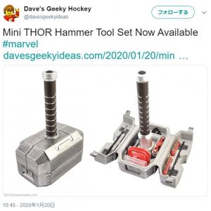 ソーのハンマー「ムジョルニア」の形をした工具入れ アメリカのAmazonで販売中