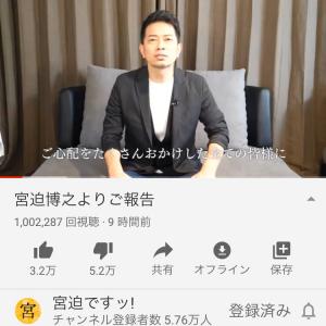 宮迫博之さんのYouTubeデビュー動画が大反響 10時間足らずで100万回再生突破!
