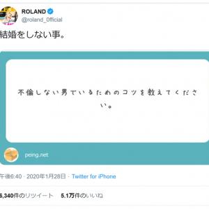 「不倫しない男でいるためのコツを教えてください」という質問にROLANDさんが究極の回答ツイート