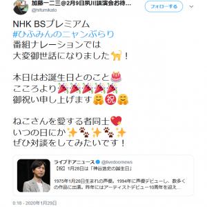 加藤一二三さんが神谷浩史さんの誕生日を祝福 「ねこさんを愛する者同士いつの日にかぜひ対談をしてみたいです!」