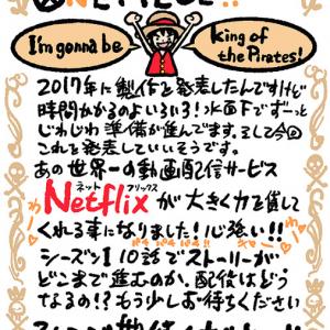 ハリウッド版『ONE PIECE』続報発表!Netflixで全10話の実写ドラマ配信決定 尾田栄一郎がエグゼクティブ・プロデューサーに
