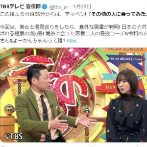 IT社長と交際報道の夏菜に東野幸治「どこで出会うの? 友達が飯食いに行くって言ってIT社長連れてくる?」と質問攻め