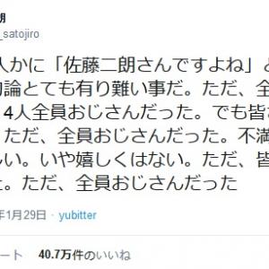 「全員おじさんだった」 佐藤二朗さんの嘆きのツイートが話題に