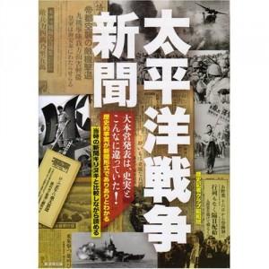 【日曜版】新たに聞く~日本の新聞の歴史~【第10回 戦中・戦後の新聞】