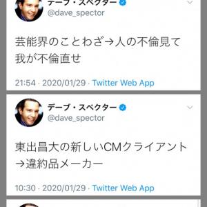 東出昌大さんと唐田えりかさんの不倫報道にデーブ・スペクターさんがTwitterでギャグを連発