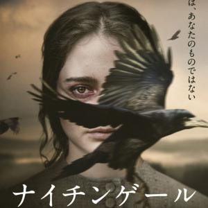 物議を醸した衝撃リベンジスリラー『ナイチンゲール』日本公開 『ババドック』ジェニファー・ケント監督最新作[ホラー通信]