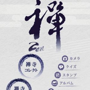 故ジョブズ氏もビックリ!? 禅僧プロデュースアプリ『京都禅寺巡り』iPhone版リリース