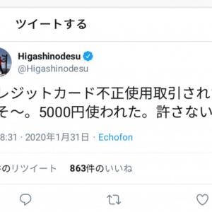 「5000円使われた。許さない!」 東野幸治さんがクレジットカード不正利用被害を告白