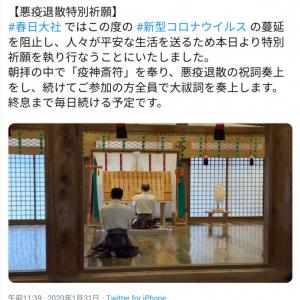 奈良・春日大社が新型コロナウイルス退散の特別祈願実施を発表