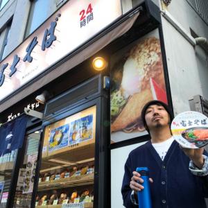 「まるで本物の富士そば」と評判の富士そばカップ麺を富士そばの前で食べるとさらにウマい