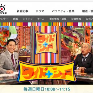 「報告めいた電話はもらってて」 松本人志さんが宮迫博之さんの謝罪動画にコメント