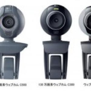1980円からテレビ電話をスタートできる! ロジクールからウェブカメラ5機種9製品発売へ