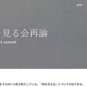 桜を見る会再論(内田樹の研究室)