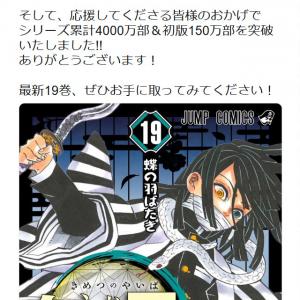 大人気『鬼滅の刃』コミックス最新19巻発売!シリーズ累計4000万部&初版150万部突破