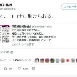 室井佑月さん「そして、コロナに助けられる」 東京新聞の安倍首相「桜を見る会」の記事に対しツイートし物議