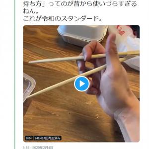 Twitterで「箸の持ち方論争」が勃発 ダルビッシュ有さんも参戦しアカウント名を「ダルビッシュ箸」に変更