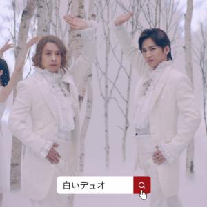 KinKi Kidsが白い王子様衣装でキレのあるダンスを披露!「デュオ本兄弟」史上最高にカッコいい新CM 2月7日よりオンエア