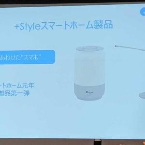 「2020年はスマホ(スマートホーム)元年に」 +StyleがスマートLED照明2製品とGPS連携の家電ON/OFF機能を発表
