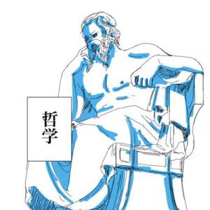 Twitter漫画「哲学がわけわかめだった私が何となく哲学を理解した話」が話題に