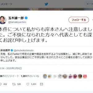 国民民主・岸本周平議員「特定の企業や商品を批判するような投稿」を謝罪 玉木雄一郎代表もお詫びツイート