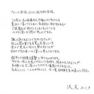 沢尻エリカ 懲役1年6か月・執行猶予3年の判決を受け直筆謝罪文を発表「裁判の結果を真摯に受け止めております」