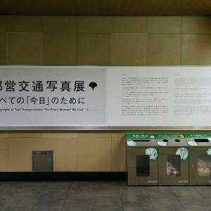 都営大江戸線・六本木駅構内で都営交通写真展「すべての『今日』のために」 2月14日まで開催中