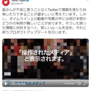 Twitterが偽情報に対する新ポリシーを発表 フェイク動画などに「操作されたメディア」のラベル付け