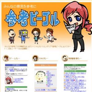 朝日新聞が、新聞を読まない人向けのサービス『参考ピープル』を開始
