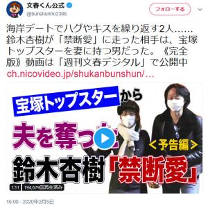 文春が鈴木杏樹さんの不倫をスクープ ネット上では「『相棒』花の里」や『ZIP!』の呪いとの声も……