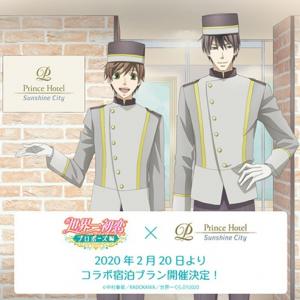 『世界一初恋』新作アニメ公開記念ホテルコラボで律や高野がホテルマンに!体感型ゲームも開催決定