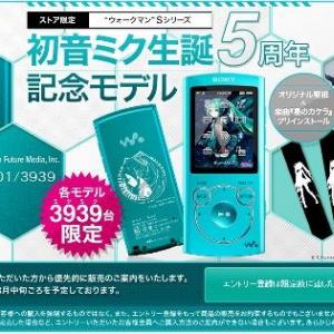 【ネギマガ】『初音ミク』5周年記念モデルウォークマンが即日完売! ウォークマンもPS Vitaもミク頼り?
