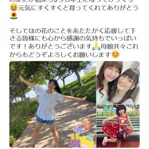 「いつのまにか私より5つも年上になってびっくり」井上喜久子さんが娘・ほの花さんの誕生日を祝福