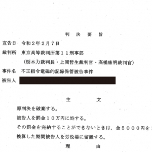 COINHIVE事件高裁判決と時報の違法性