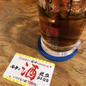 【激安グルメ】串カツ田中のドリンクが199円になる定期券がスゴイ / 田中で飲みPASS「いつでも1杯199円」