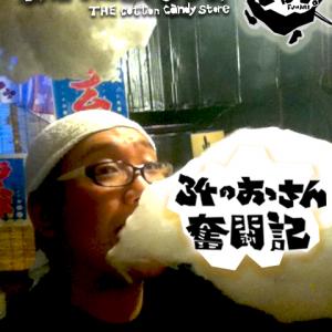 「綿菓子屋さん ふわり。」34のおっさん奮闘記―本日より再開!「ふわり。」営業週報!―(8月3日~8月8日)